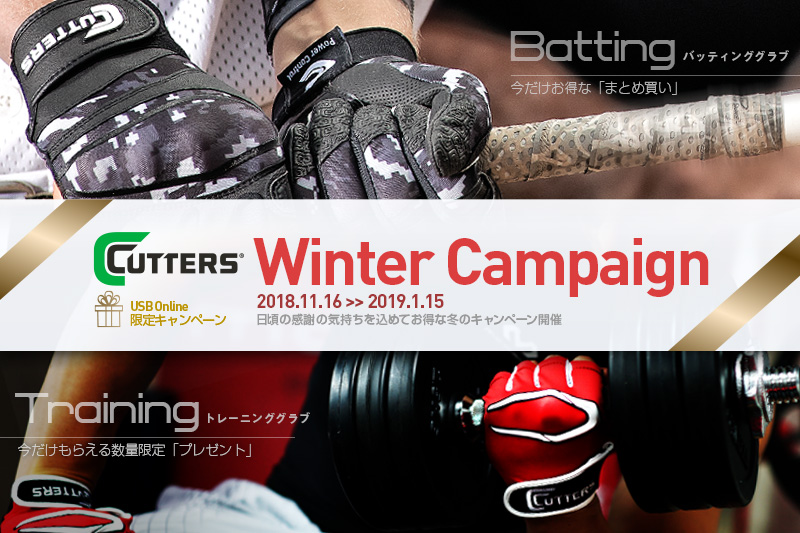 USB Online Winter Campaign